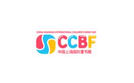 中国上海国际童书展览会CCBF