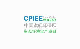广州环保产业展览会CPIEE