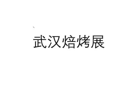 武汉焙烤展览会