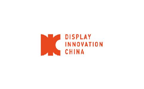 上海国际显示技术及应用创新展DIC