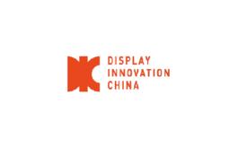 上海国际显示技术及应用创新展览会DIC