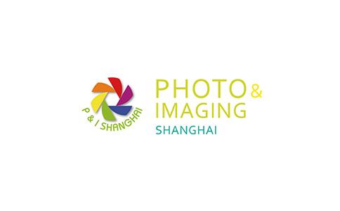 上海國際攝影展覽會