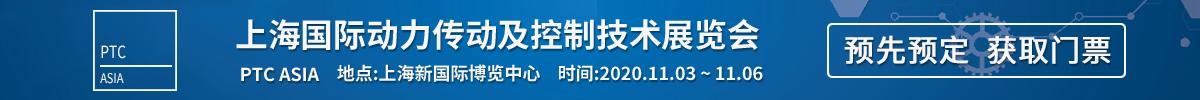 上海国际动力传动及控制技术展览会PTC ASIA