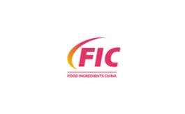 中國國際食品添加劑和配料展覽會FIC