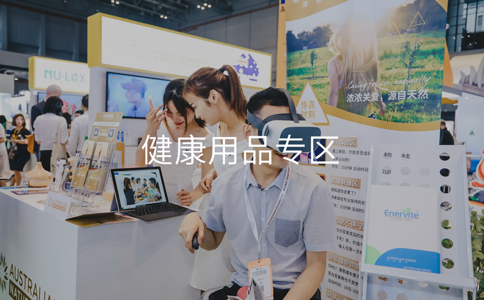 中国国际健康产品展览会 亚洲天然及营养保健品展HNC