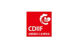 成都國際工業博覽會CDIIF