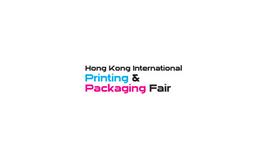 香港印刷及包装展览会HKPP