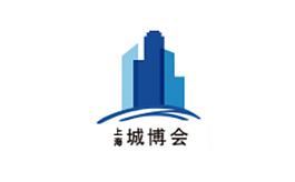 上海国际城市与建筑展览会