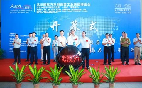武汉国际汽车制造技术暨智能装备展览会