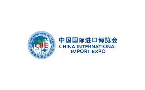 中国国际进口博览会-进博会