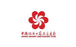 中国进出口商品交易会-广交会