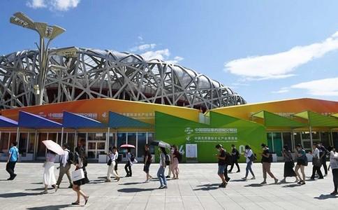 中国(北京)服务贸易交易会(服贸会)