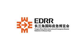 长三角国际应急减灾和救援展览会EDRR