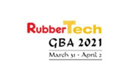 中國國際橡膠技術展覽會RubberTech