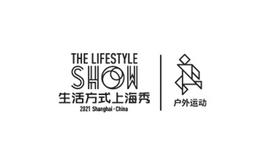 上海国际户外运动休闲展览会