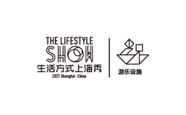 上海國際游樂設備展覽會