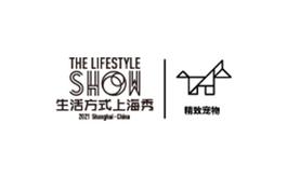 上海國際愛寵精致生活展覽會