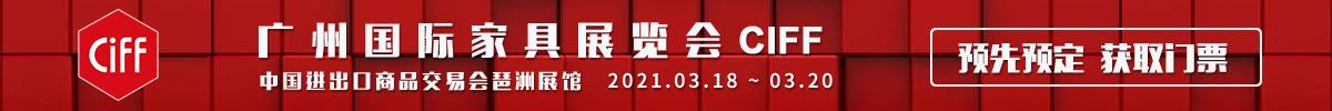 广州国际家具展览会Ciff
