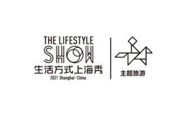 上海国际民宿产业展览会