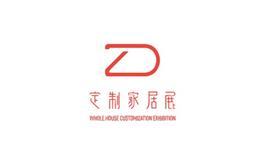 郑州整屋定制家居展览会