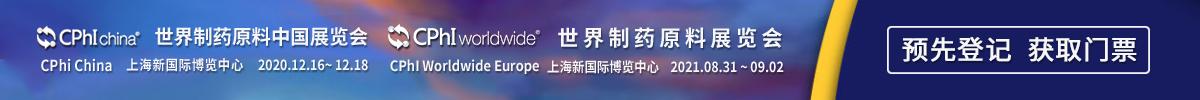 世界制药原料中国展览会CPhi China