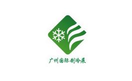 中国广州国际制冷空调通风及冷链技术展览会