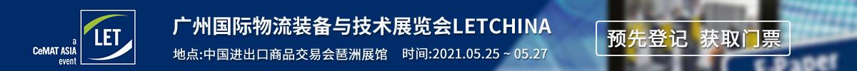 亞洲物流技術與運輸系統展覽會CeMAT ASIA