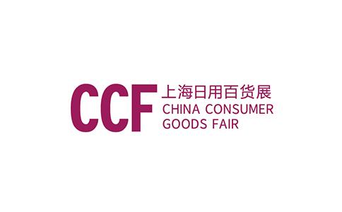 上海国际日用百货商品展览会CCF