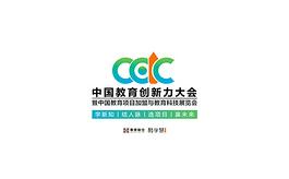 中国济南教育项目加盟与教育科技展览会CEIC