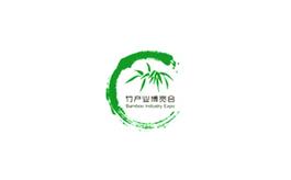 上海国际竹产业展览会