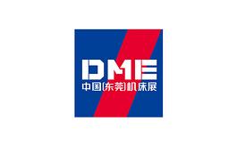 东莞国际机床展览会DME