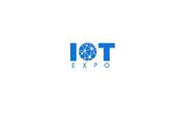 上海国际物联网展览会IOT