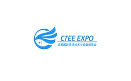 成都国际清洁技术与设备展览会CTEE EXPO