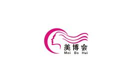 贵阳国际美容化妆品养生博览会