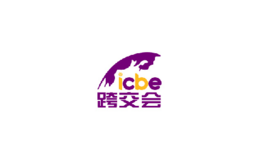 广州国际跨境电商交易博览会ICBE