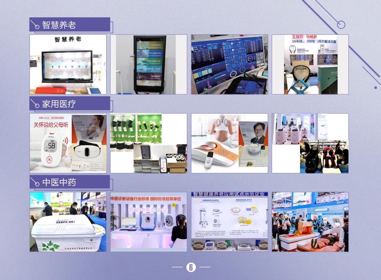 中國國際康復及個人健康博覽會