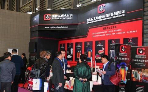 中国国际耐火材料及工业陶瓷展览会