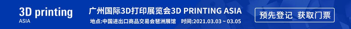 �V州���H3D打印展�[���∏3D Printing Asia