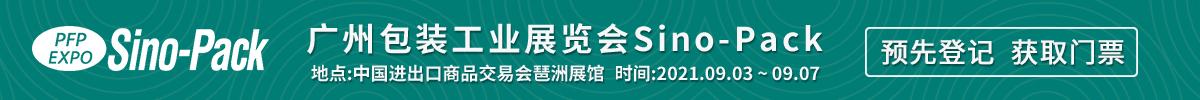 广州包装工业展览会Sino-Pack