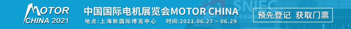 中國國際電機展覽會MOTOR CHINA