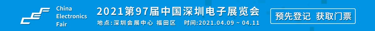 深圳电子展览会