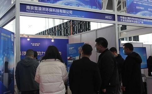 南京国际大数据产业博览会