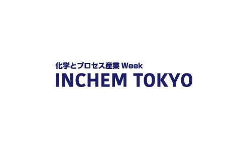 日本化工展覽會INCHEM TOKYO