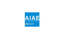 北京国际工业自动化展览会AIAE