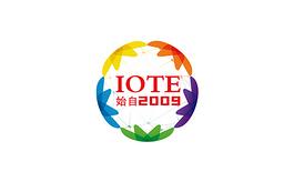 上海国际物联网展览会IOTE