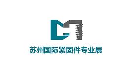 蘇州國際緊固件展覽會