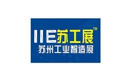 苏州国际工业智能优德88IIE