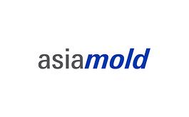 广州模具展览会Asiamold