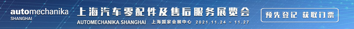 上海汽车配件展