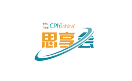 CPhI新药研发与CMC高峰论坛